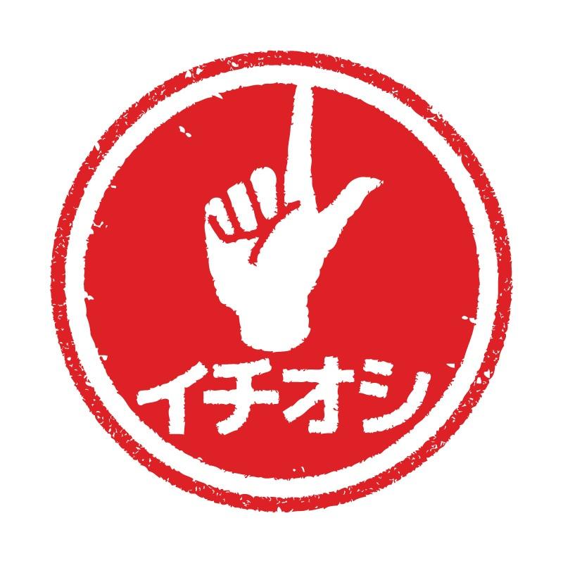 PPAP-ichioshi-icon
