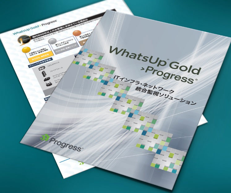 WhatsUp-Gold-Japanese-catalogue-cover