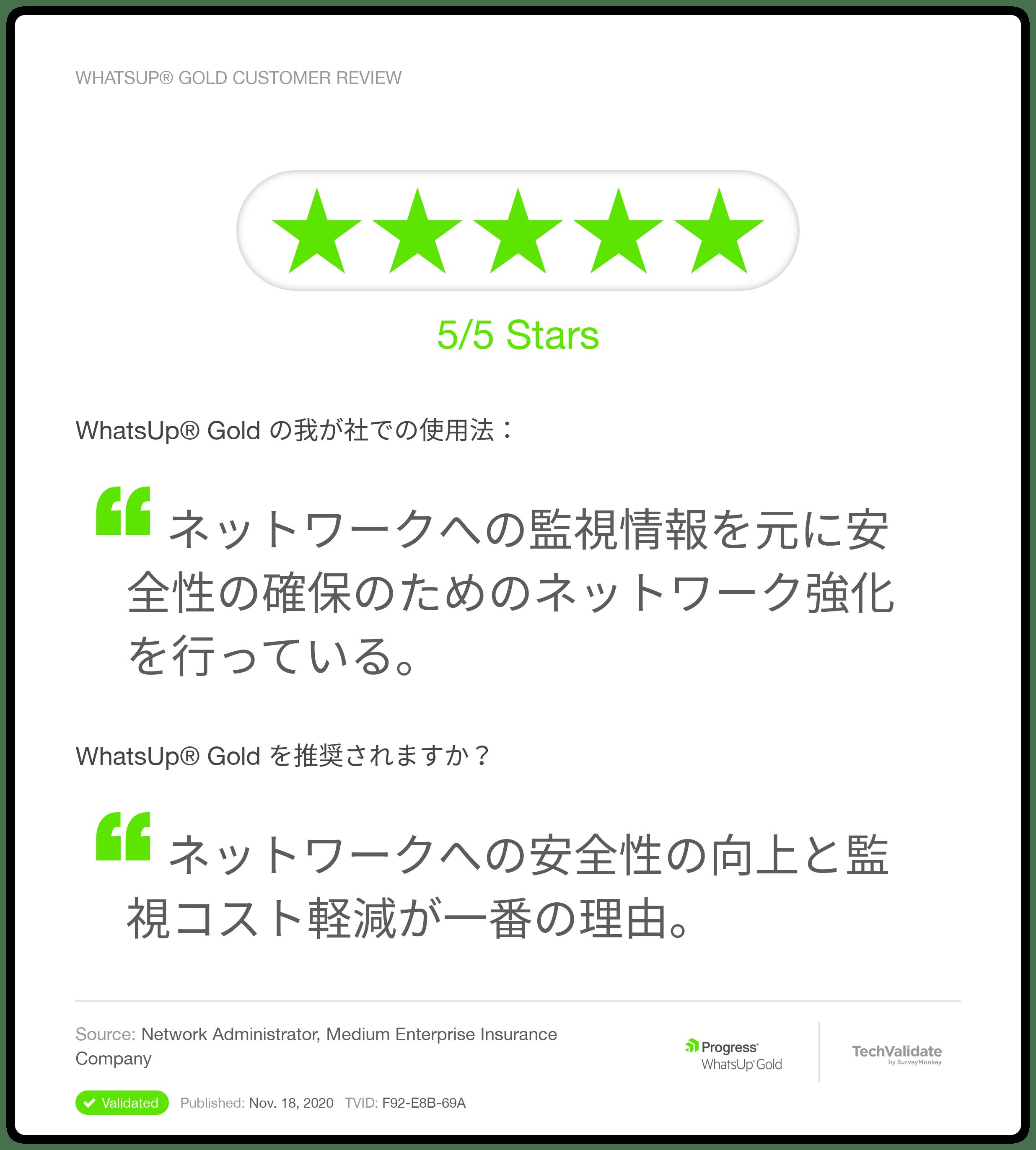 WUG-Customer-Review-1-Japanese